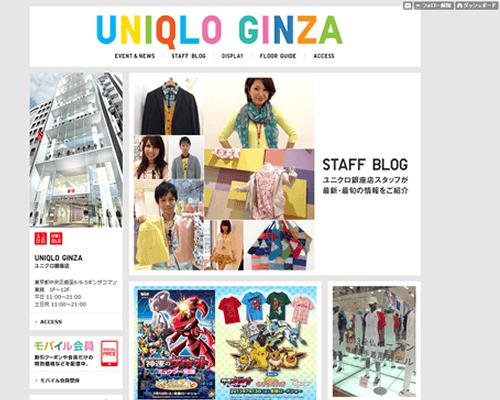 ユニクロ銀座店Tumblr.fw (1).png