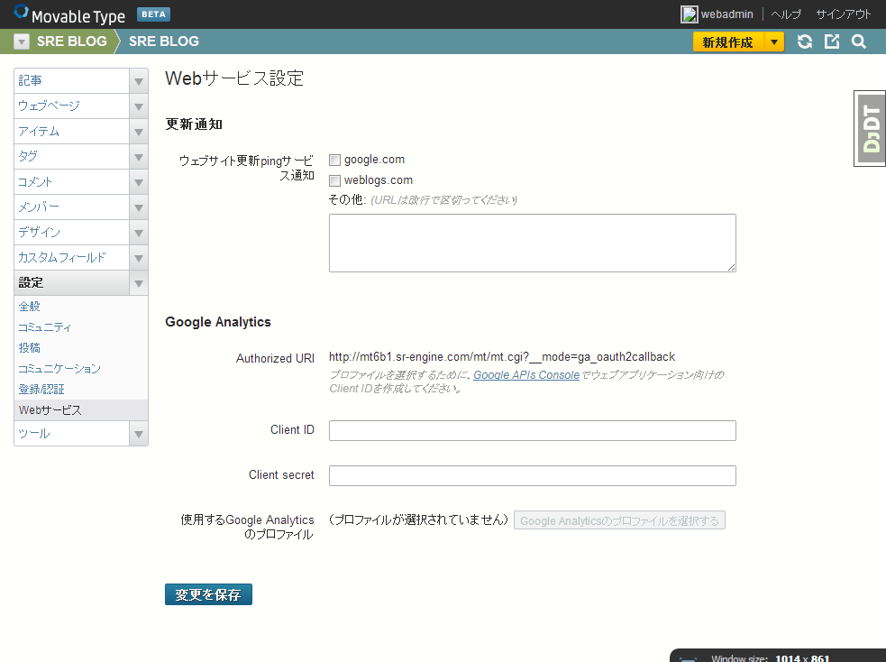 09_WebService_settings.png