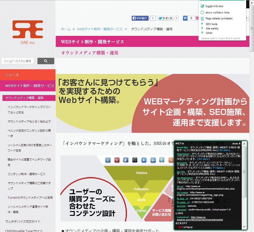 meta_seo_inspector_in_ownedmedia.png