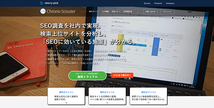ChronoScouterサービスサイト